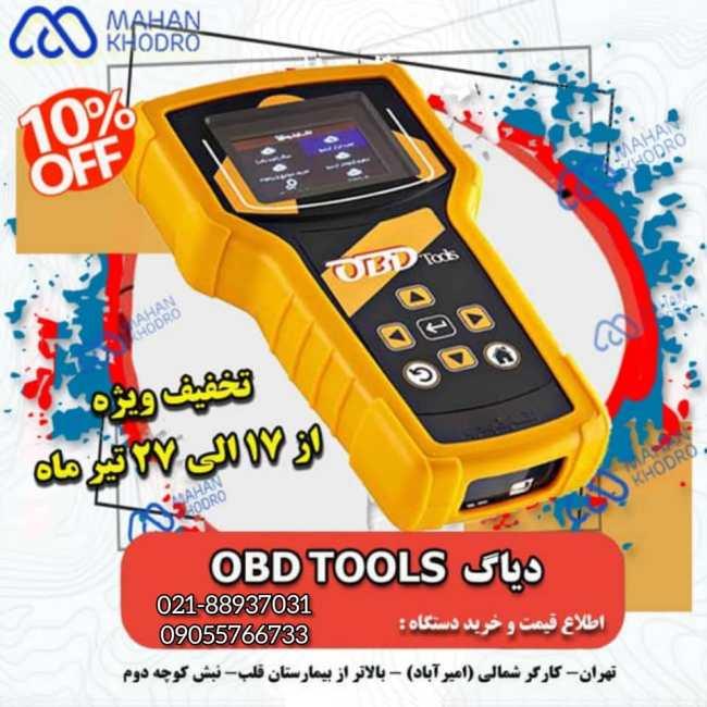 فروش ویژه تجهیزات تعمیراتی خودرو