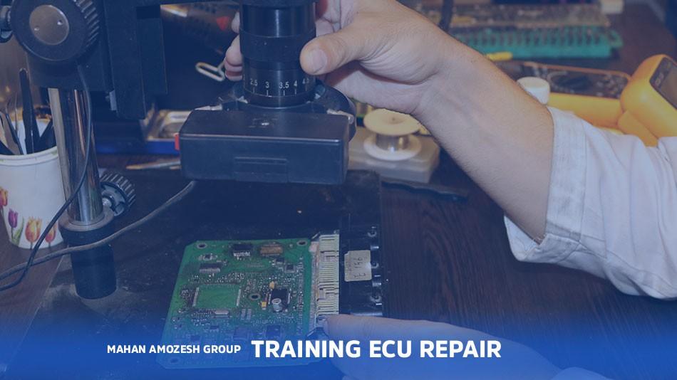 آموزش تعمیرات ای سی یو