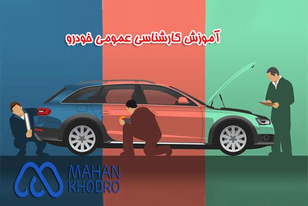 آموزش کارشناسی عمومی خودرو