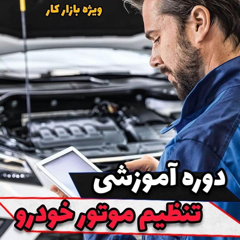 دوره آموزشی برق خودرو