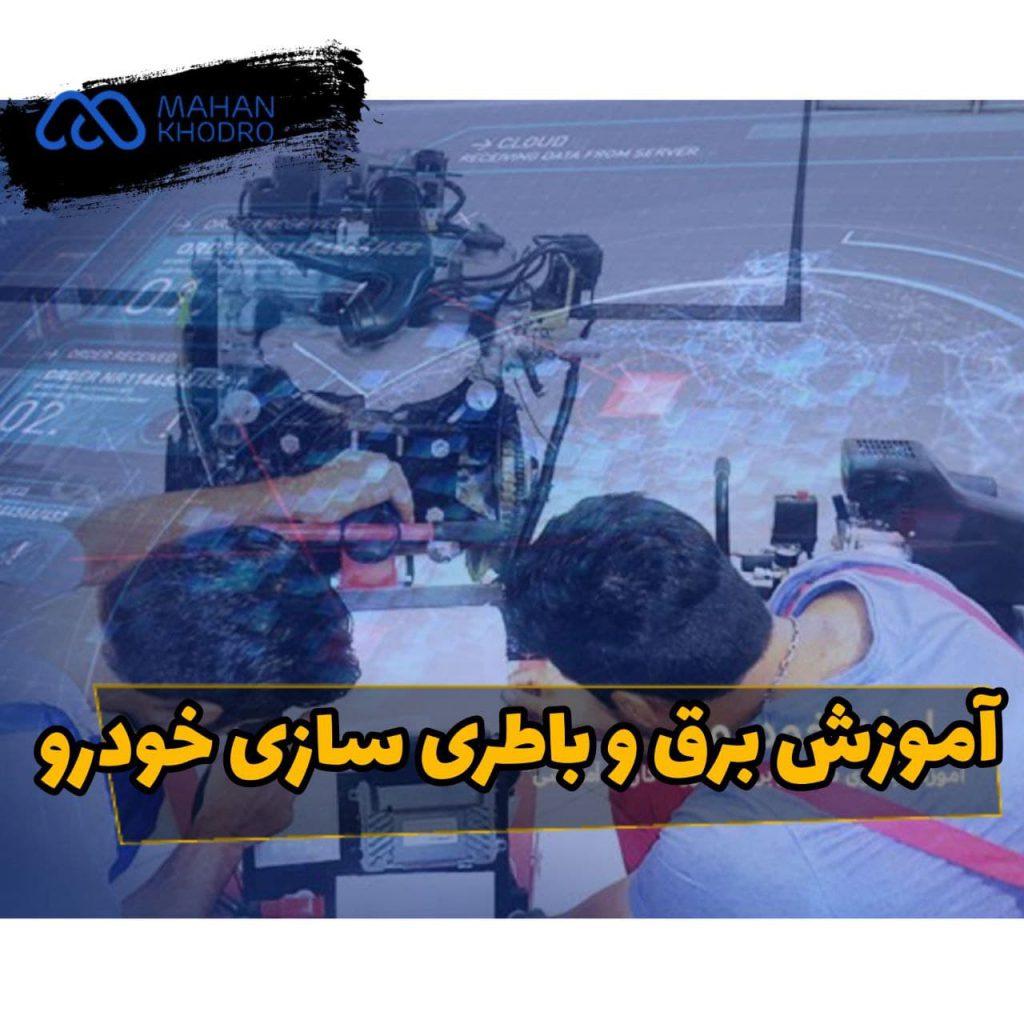 آموزش برق خودرو در تهران